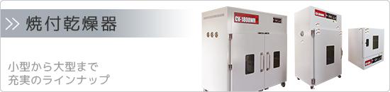 温風循環焼付乾燥機CVシリーズ