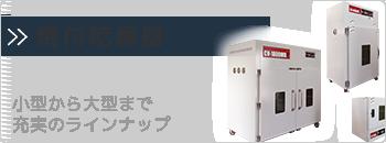 焼付乾燥器
