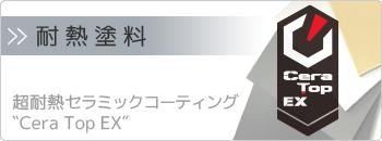 耐熱塗料 Cera Top EX