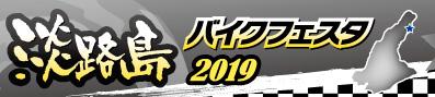 第7回 淡路島バイクフェスタ 2019